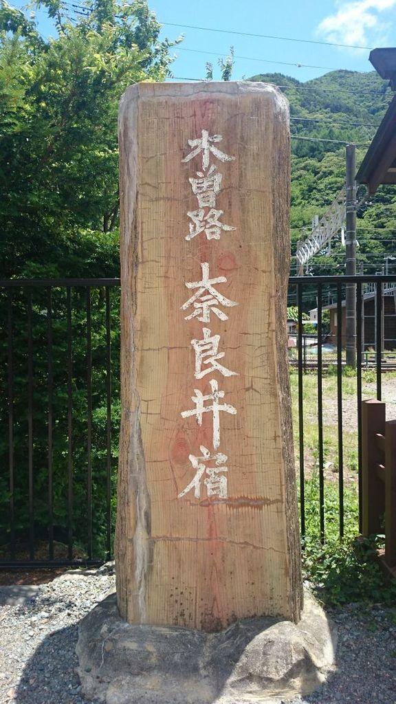 奈良井宿 碑.jpg