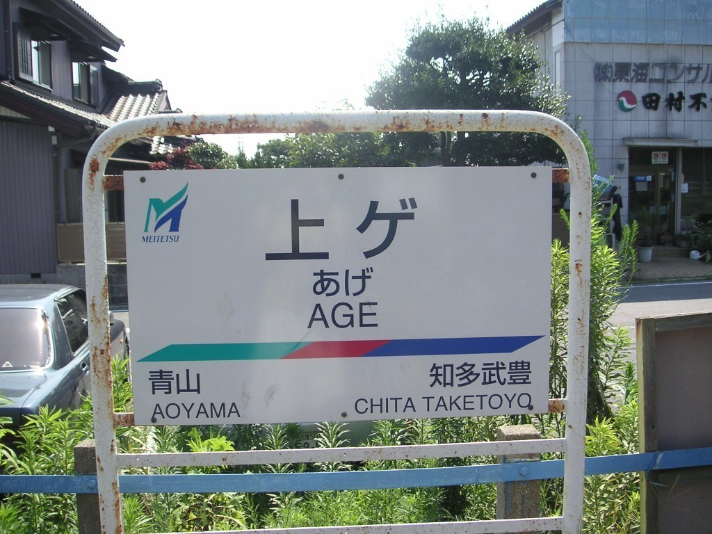 日本の駅名 あげ.jpg