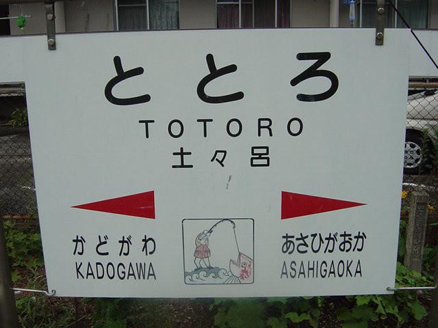 日本の駅名 ととろ.jpg