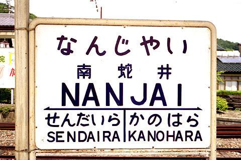 日本の駅名 なんじゃい.jpg