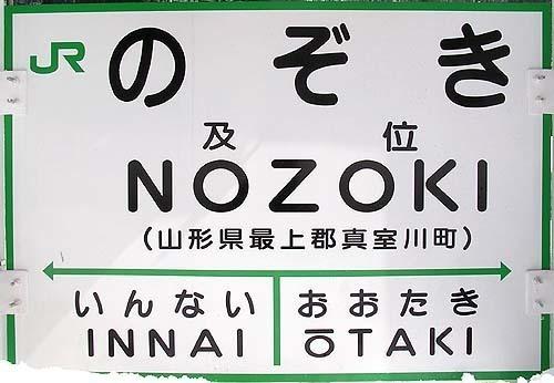 日本の駅名 のぞき.jpg