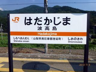 日本の駅名 はだかじま.jpg