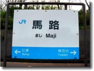 日本の駅名 まじ.jpg