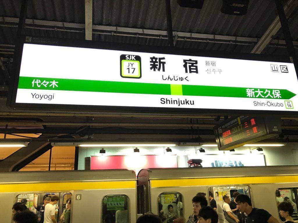日本の駅名 新宿駅.jpg